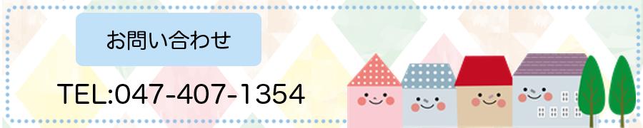 あったかホーム 電話番号