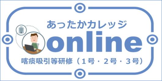 喀痰吸引オンライン授業 1号・2号研修