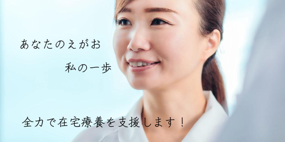看護HPイメージ00
