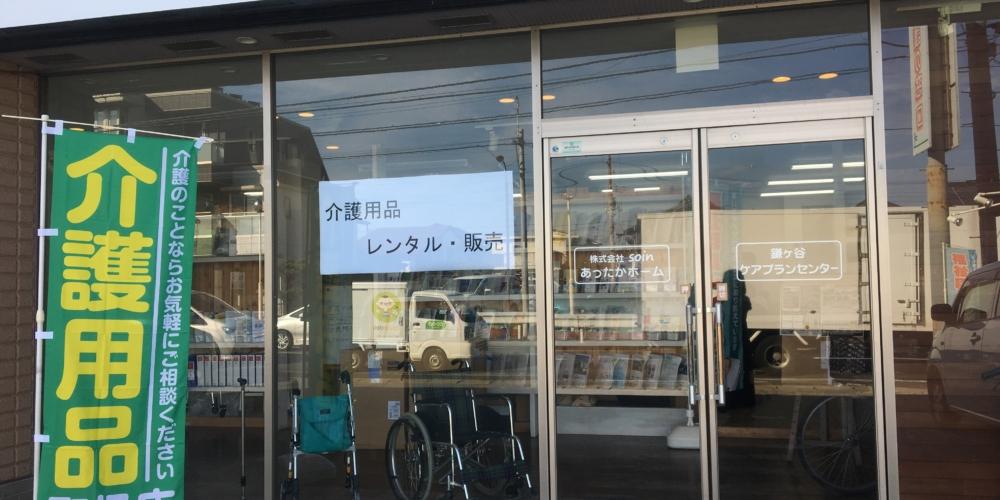 福祉用具店舗